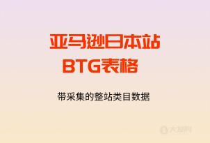 亚马逊日本站BTG表格,带采集的类目数据