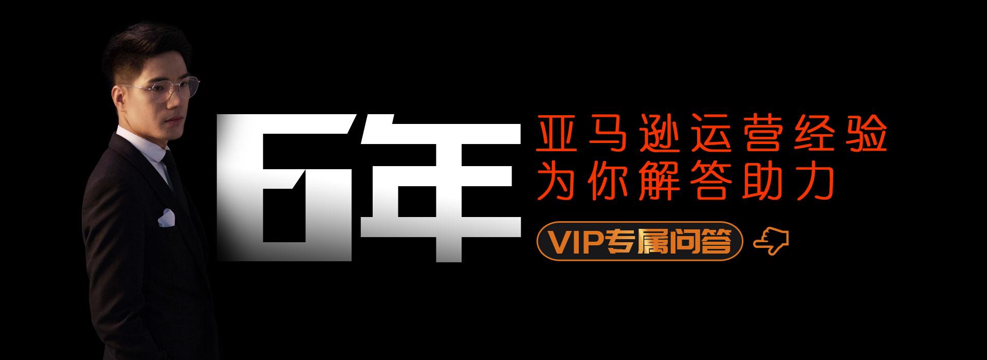 VIP免费专属问答
